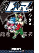 手裏拳トンマ 2(てんとう虫コミックス)