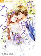 恋とか、キスとか、カラダとか。 4(フラワーコミックス)