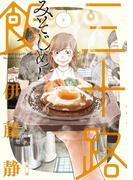 三十路飯 2(ビッグコミックス)