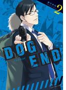 DOG END 2(裏少年サンデーコミックス)