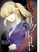 サツリクルート 5(裏少年サンデーコミックス)