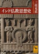 インド仏教思想史(講談社学術文庫)
