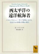 西太平洋の遠洋航海者(講談社学術文庫)