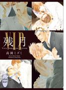 VIP 残月 電子書籍特典ショートストーリー付き(ホワイトハート)