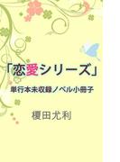 「恋愛シリーズ」単行本未収録ノベル小冊子(ビーボーイデジタルノベルズ)