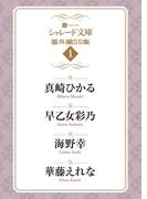 シャレード文庫番外編SS集1(シャレード文庫)