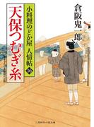 天保つむぎ糸(二見時代小説文庫)