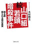続 山口組若頭暗殺事件(文庫ぎんが堂)