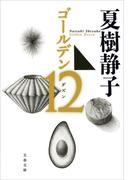 ゴールデン12(文春文庫)