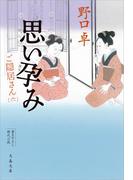 思い孕み ご隠居さん(六)(文春文庫)