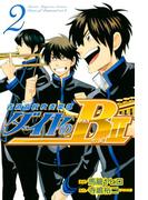 ダイヤのB!! 青道高校吹奏楽部 act2(2)