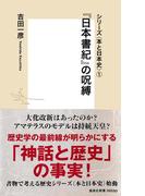 シリーズ<本と日本史>(1) 『日本書紀』の呪縛(集英社新書)