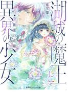 湖城の魔王と異界の少女 睡蓮の花嫁(コバルト文庫)