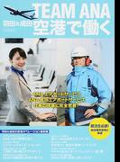 TEAM ANA羽田&成田空港で働く ANAエアポートサービスANA成田エアポートサービス仕事の現場に完全密着! (イカロスMOOK)(イカロスMOOK)