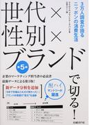 世代×性別×ブランドで切る! 3万人調査が語るニッポンの消費生活 第5版