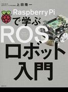 Raspberry Piで学ぶROSロボット入門