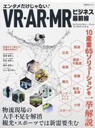 VR・AR・MRビジネス最前線 エンタメだけじゃない!
