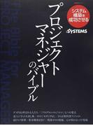 プロジェクトマネジャーのバイブル システム構築を成功させる (日経BPムック)(日経BPムック)