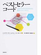 ベストセラーコード 「売れる文章」を見きわめる驚異のアルゴリズム