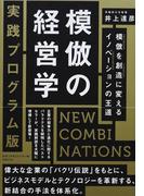 模倣の経営学 実践プログラム版 NEW COMBINATIONS 模倣を創造に変えるイノベーションの王道