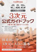 CAD利用技術者試験3次元公式ガイドブック 平成29年度版