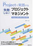 Microsoft Projectで実践する失敗しないプロジェクトマネジメント Project 2016/2013/2010対応