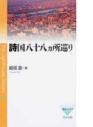 詩国八十八カ所巡り (燈台ライブラリ)