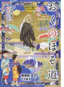 おくのほそ道 永遠の旅人・芭蕉の隠密ひみつ旅 (ストーリーで楽しむ日本の古典)