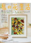 私の花生活 押し花の本 No.85(2017Spring) 特集:「桜の咲く風景」と「ガーデン押し花」