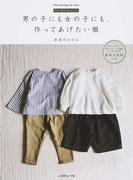 男の子にも女の子にも、作ってあげたい服