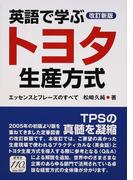 英語で学ぶトヨタ生産方式 エッセンスとフレーズのすべて 改訂新版