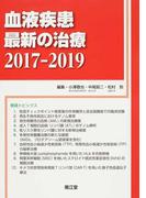 血液疾患最新の治療 2017−2019