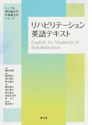 リハビリテーション英語テキスト (シンプル理学療法学・作業療法学シリーズ)