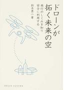 ドローンが拓く未来の空 飛行のしくみを知り安全に利用する (DOJIN選書)