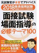 教員採用試験面接試験・場面指導の必修テーマ100 2018年度版