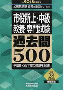 市役所上・中級教養・専門試験過去問500 平成8〜28年度の問題を収録! 2018年度版