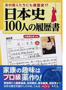 日本史100人の履歴書 あの偉人たちにも黒歴史!?