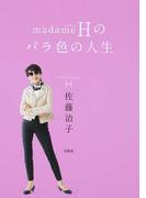 madameHのバラ色の人生
