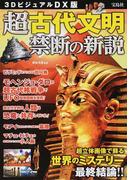 超古代文明禁断の新説 3DビジュアルDX版 超立体画像で蘇る世界のミステリー最終結論!!