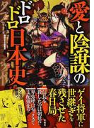 愛と陰謀のドロドロ日本史 マンガで解説!