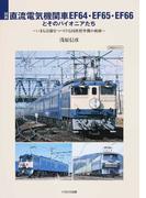 国鉄直流電気機関車EF64・EF65・EF66とそのパイオニアたち いまも活躍をつづける国鉄標準機の軌跡
