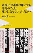 基地反対運動は嫌いでも、沖縄のことは嫌いにならいでください