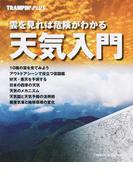 雲を見れば危険がわかる天気入門 (CHIKYU−MARU MOOK TRAMPIN'PLUS)(CHIKYU-MARU MOOK)
