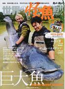 世界の怪魚釣りマガジン 5 おお、淡水の巨人たち。そのデカさこそ、釣り師永遠の憧れなのだ。