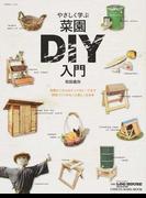 やさしく学ぶ菜園DIY入門 収穫かごからロケットストーブまで野菜づくりがもっと楽しくなる本 (CHIKYU−MARU MOOK 自然暮らしの本)(CHIKYU-MARU MOOK)