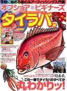 オフショアビギナーズ タイラバ編 (CHIKYU-MARU MOOK)(CHIKYU-MARU MOOK)
