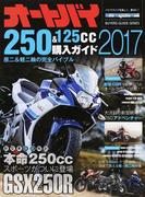 オートバイ250&125cc購入ガイド 2017