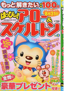 もっと解きたい特選100問はっぴぃ!アロー&スケルトン Vol.5