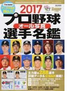 プロ野球オール写真選手名鑑 2017 (NSK MOOK)