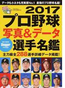 プロ野球写真&データ選手名鑑 2017 (NSK MOOK)